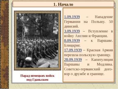 1. Начало 1.09.1939 – Нападение Германии на Польшу. 50 дивизий. 3.09.1939 – В...