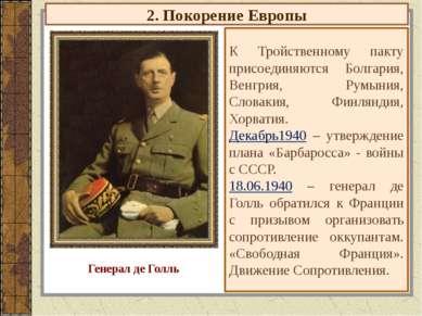 2. Покорение Европы К Тройственному пакту присоединяются Болгария, Венгрия, Р...