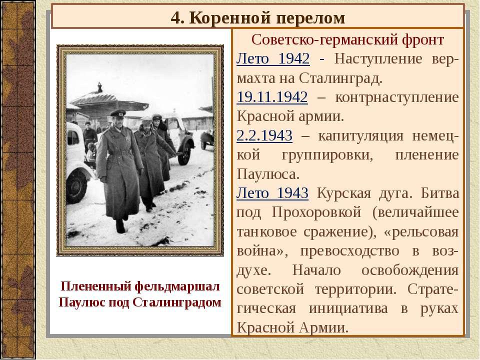4. Коренной перелом Советско-германский фронт Лето 1942 - Наступление вер-мах...