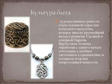 художественное ремесло стало основной отраслью кельтского искусства, которое...