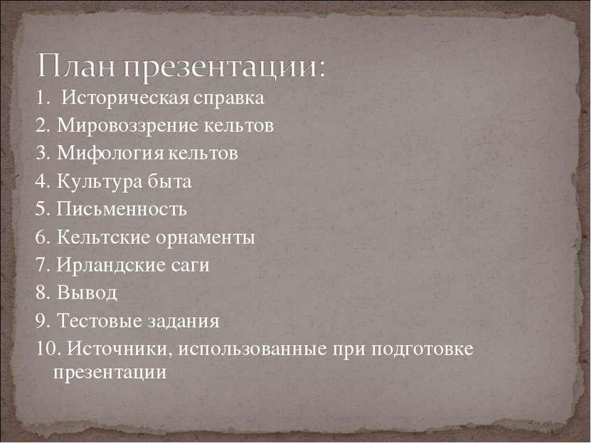 1. Историческая справка 2. Мировоззрение кельтов 3. Мифология кельтов 4. Куль...