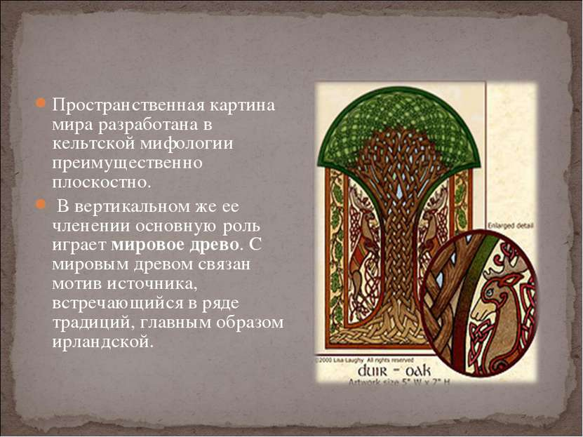 Пространственная картина мира разработана в кельтской мифологии преимуществен...