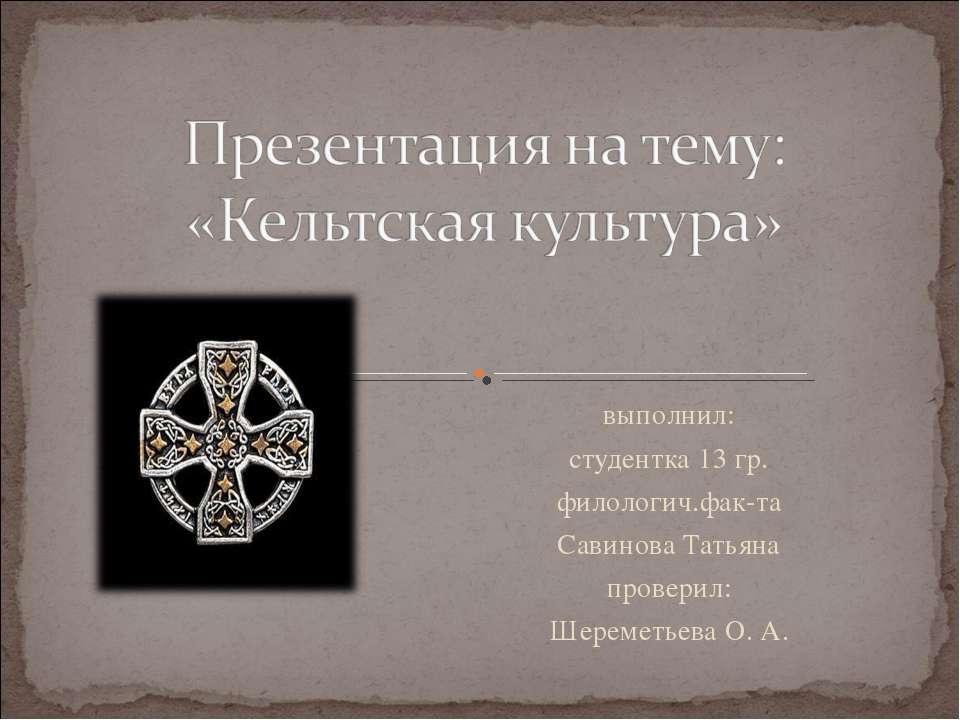 выполнил: студентка 13 гр. филологич.фак-та Савинова Татьяна проверил: Шереме...