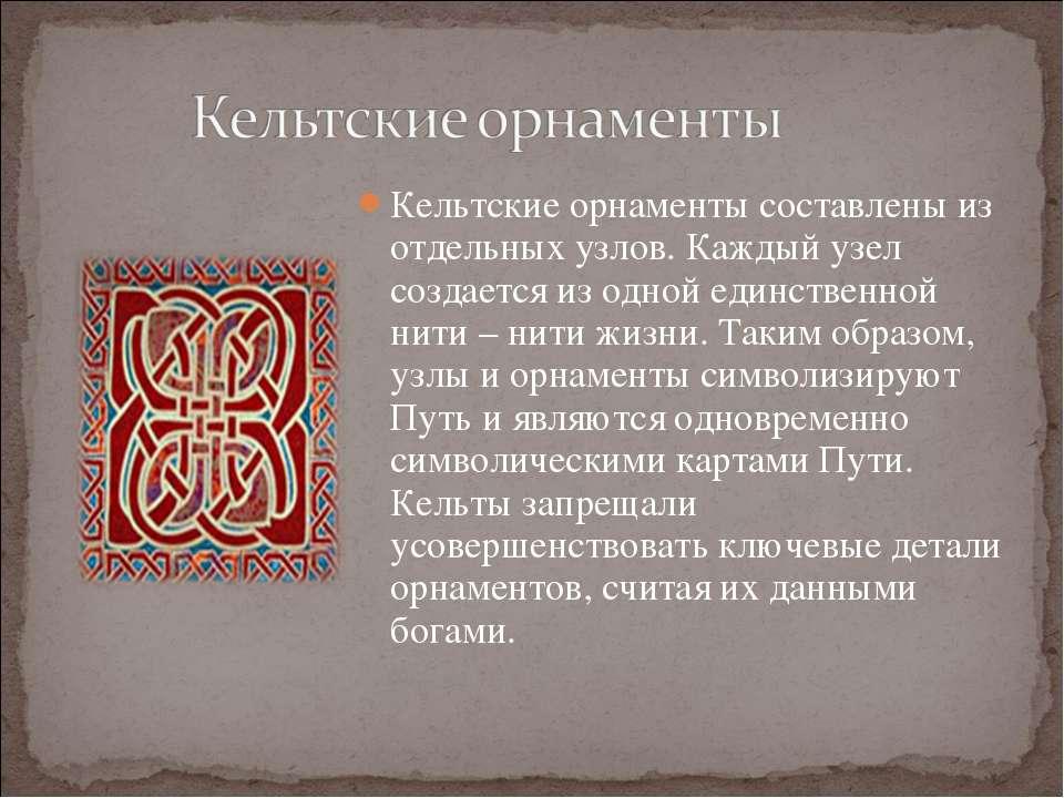 Кельтские орнаменты составлены из отдельных узлов. Каждый узел создается из о...