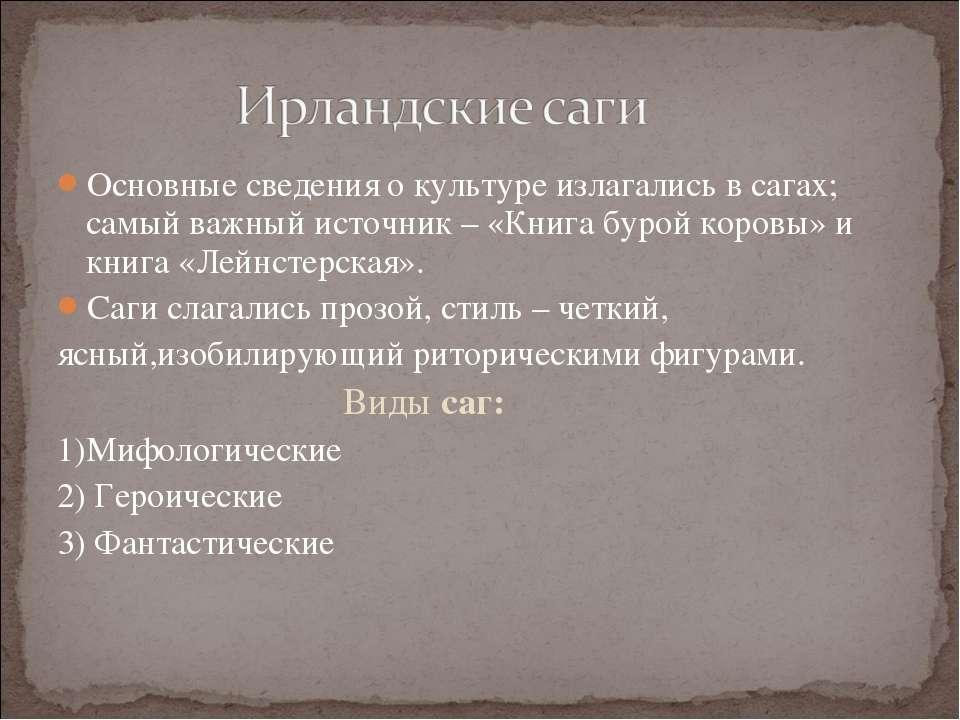 Основные сведения о культуре излагались в сагах; самый важный источник – «Кни...