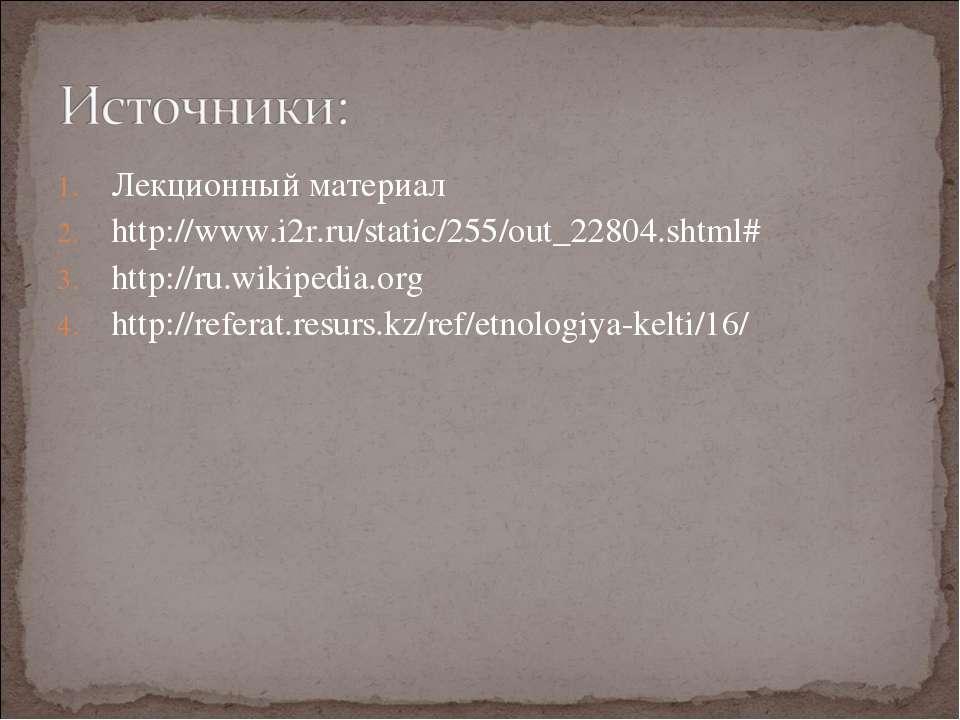 Лекционный материал http://www.i2r.ru/static/255/out_22804.shtml# http://ru.w...