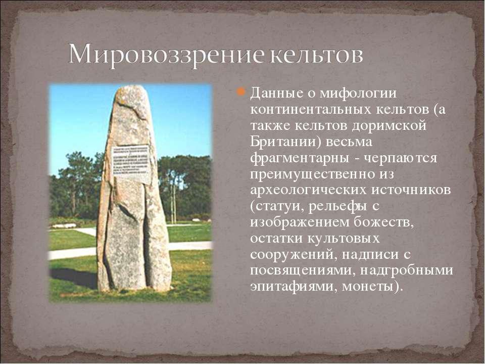 Данные о мифологии континентальных кельтов (а также кельтов доримской Британи...