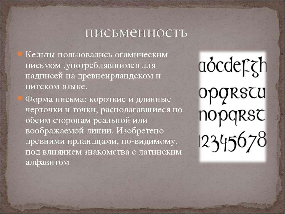 Кельты пользовалисьогамическим письмом,употреблявшимся для надписей на древ...