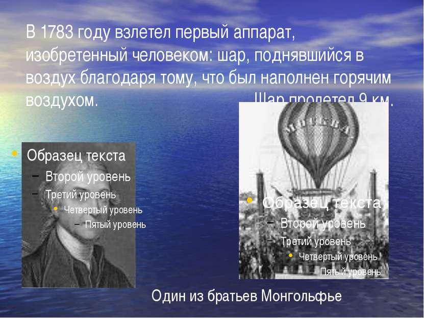 В 1783 году взлетел первый аппарат, изобретенный человеком: шар, поднявшийся ...