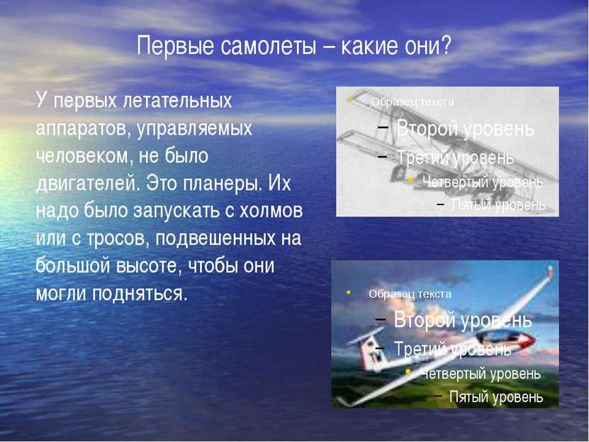 Первые самолеты – какие они? У первых летательных аппаратов, управляемых чело...