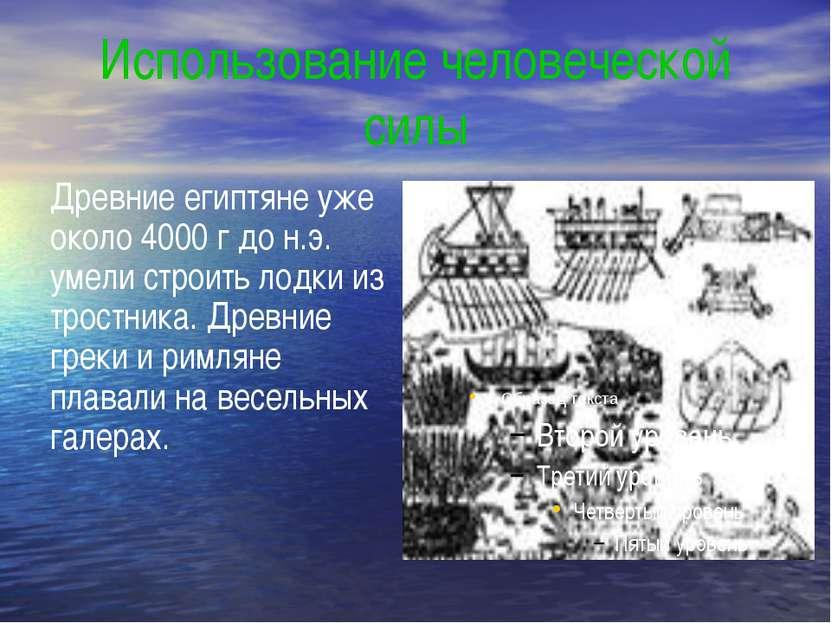 Использование человеческой силы Древние египтяне уже около 4000 г до н.э. уме...