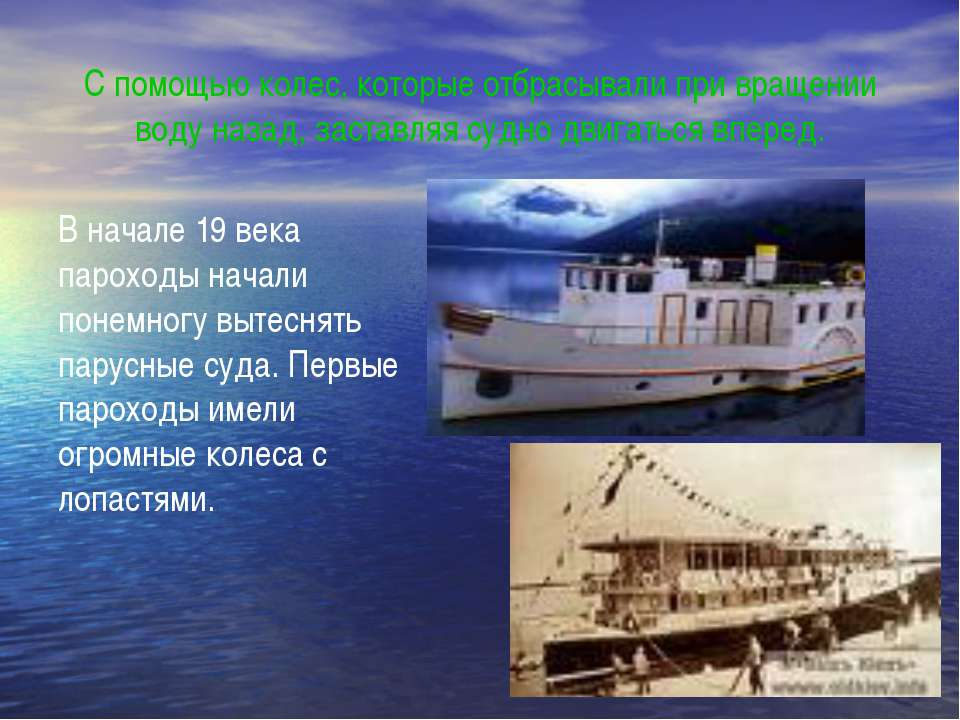 С помощью колес, которые отбрасывали при вращении воду назад, заставляя судно...
