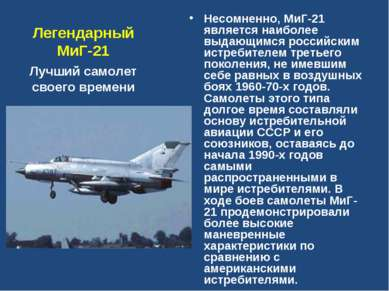 Легендарный МиГ-21 Несомненно, МиГ-21 является наиболее выдающимся российским...