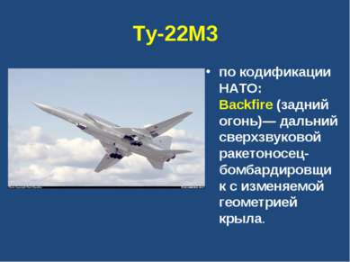 Ту-22М3 по кодификации НАТО: Backfire(задний огонь)— дальний сверхзвуковой р...