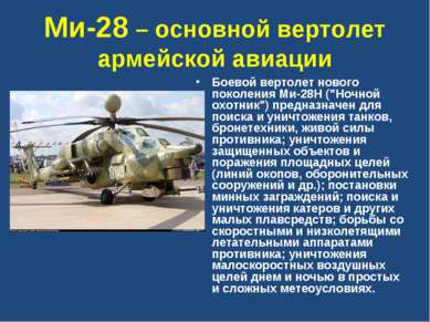Ми-28 – основной вертолет армейской авиации Боевой вертолет нового поколения ...