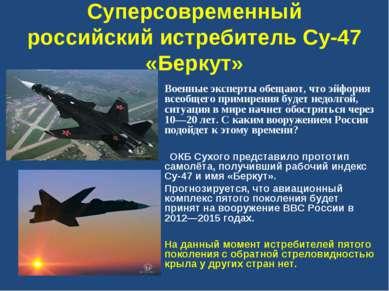 Суперсовременный российский истребитель Су-47 «Беркут» Военные эксперты обеща...