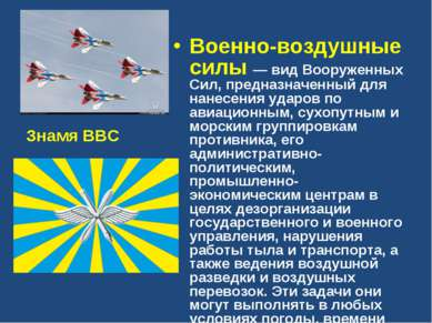 Военно-воздушные силы — вид Вооруженных Сил, предназначенный для нанесения уд...