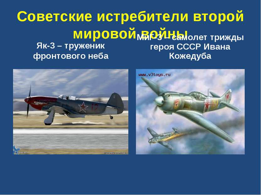 Советские истребители второй мировой войны Як-3 – труженик фронтового неба Ми...