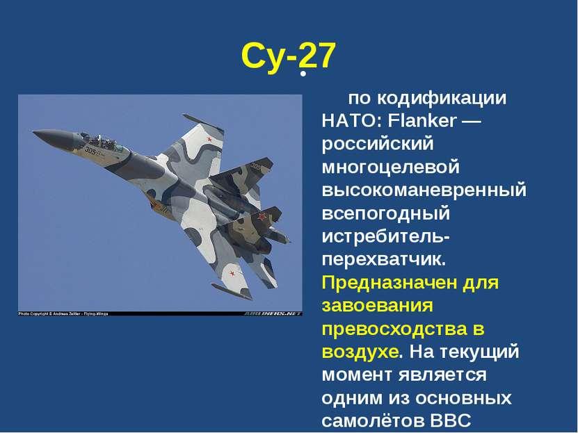 Су-27 по кодификации НАТО: Flanker— российский многоцелевой высокоманевренны...