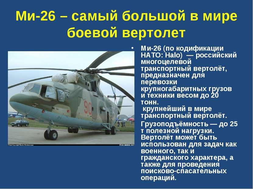 Ми-26 – самый большой в мире боевой вертолет Ми-26 (по кодификации НАТО: Halo...