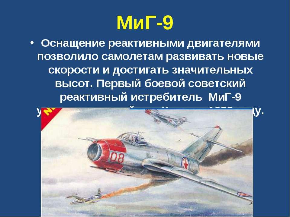 МиГ-9 Оснащение реактивными двигателями позволило самолетам развивать новые с...