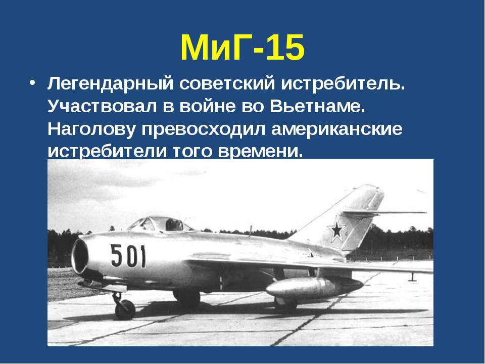 МиГ-15 Легендарный советский истребитель. Участвовал в войне во Вьетнаме. Наг...