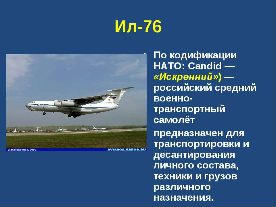 Ил-76 По кодификации НАТО: Candid— «Искренний»)— российский средний военно-...
