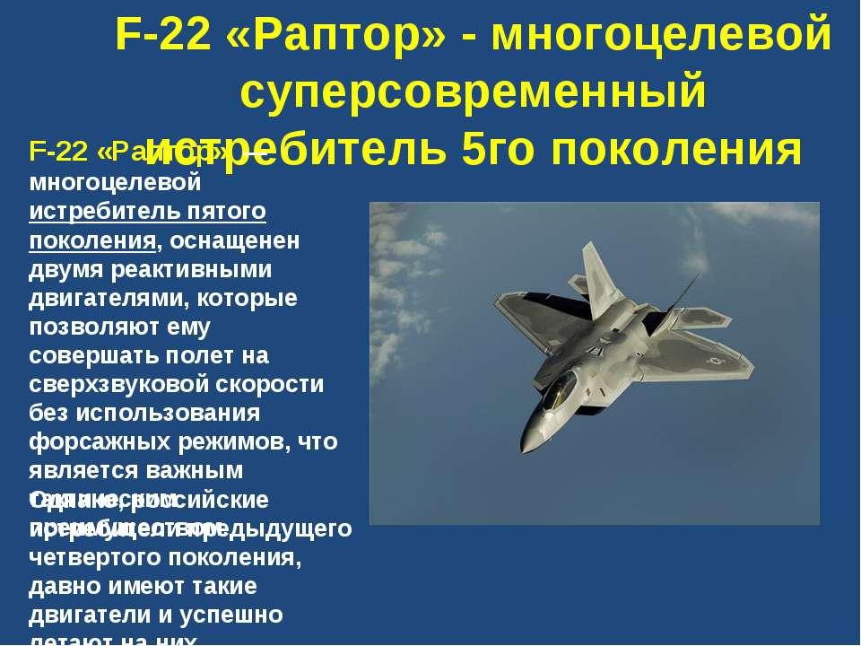 F-22 «Раптор» - многоцелевой суперсовременный истребитель 5го поколения F-22 ...