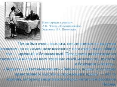Чехов был очень веселым, неистощимым на выдумки человеком, но на самом деле в...