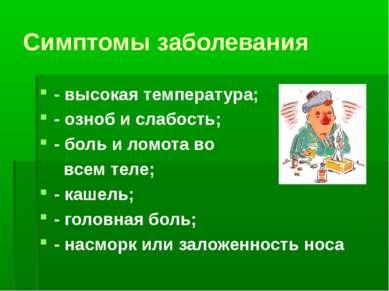 Симптомы заболевания - высокая температура; - озноб и слабость; - боль и ломо...