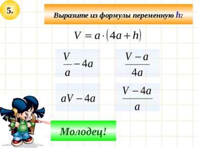 5. Выразите из формулы переменную h: Не верно! Молодец!
