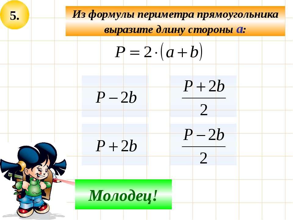 5. Из формулы периметра прямоугольника выразите длину стороны а: Не верно! Мо...