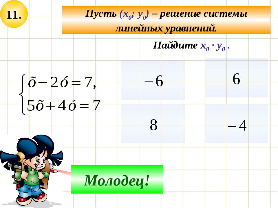 11. Пусть (х0; у0) – решение системы линейных уравнений. Подумай! Молодец! На...