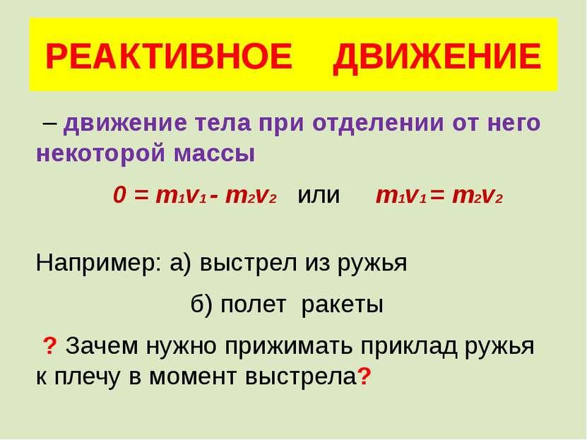 РЕАКТИВНОЕ ДВИЖЕНИЕ – движение тела при отделении от него некоторой массы 0 =...