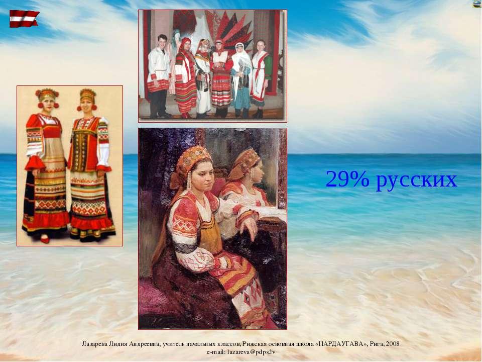 29% русских Лазарева Лидия Андреевна, учитель начальных классов, Рижская осно...