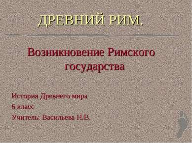 ДРЕВНИЙ РИМ. Возникновение Римского государства История Древнего мира 6 класс...