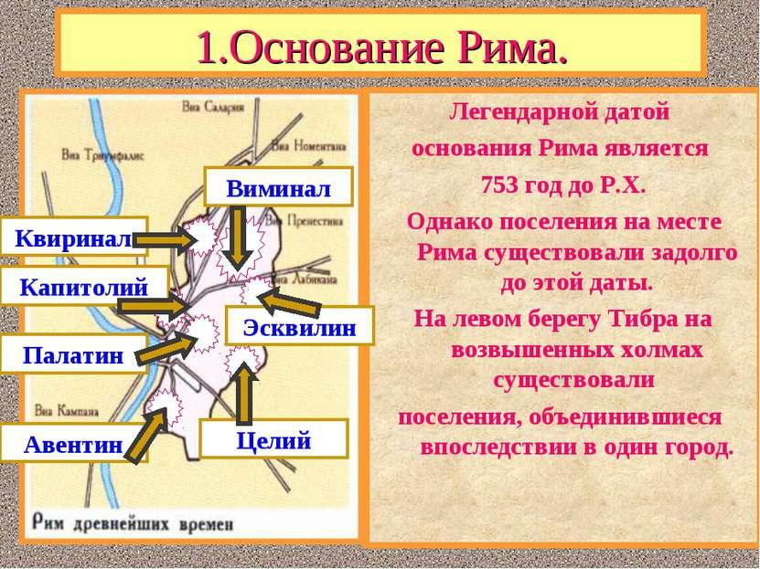 1.Основание Рима. Легендарной датой основания Рима является 753 год до Р.Х. О...