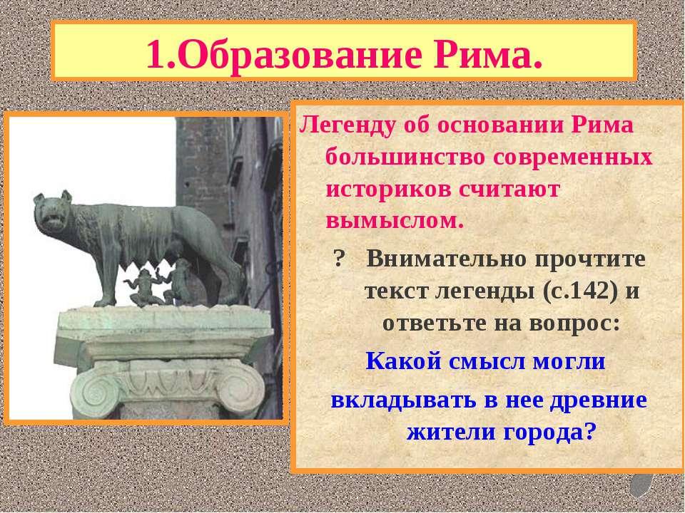 1.Образование Рима. Легенду об основании Рима большинство современных историк...