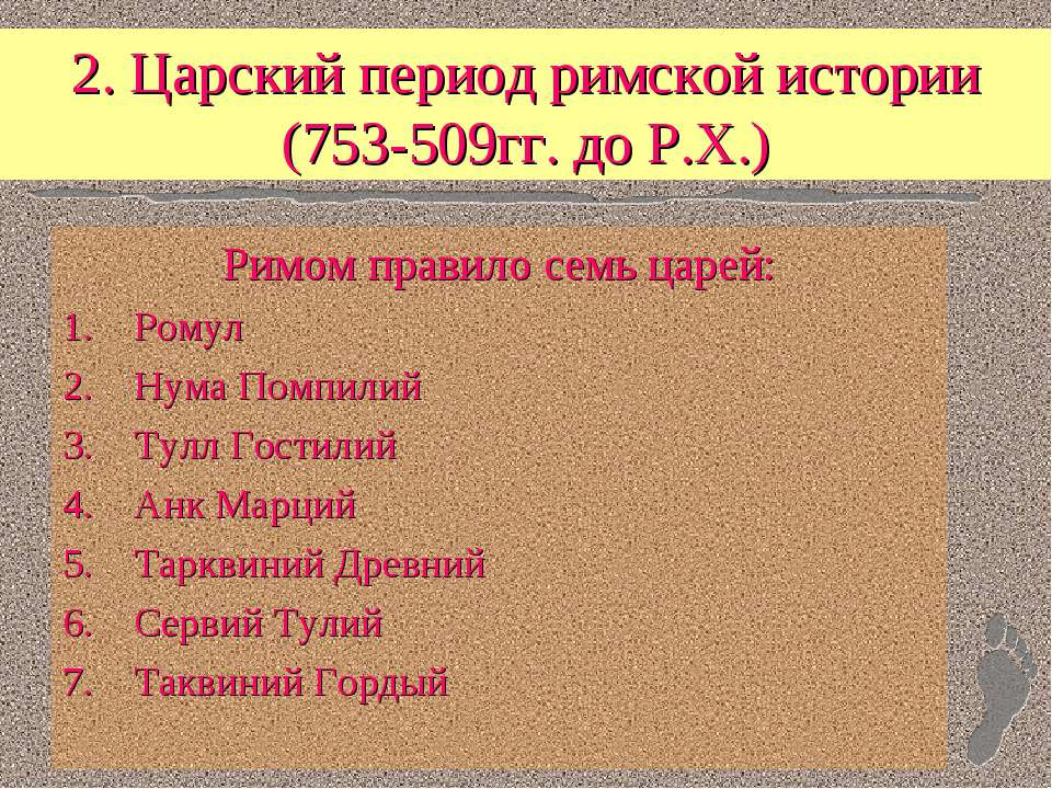 2. Царский период римской истории (753-509гг. до Р.Х.) Римом правило семь цар...