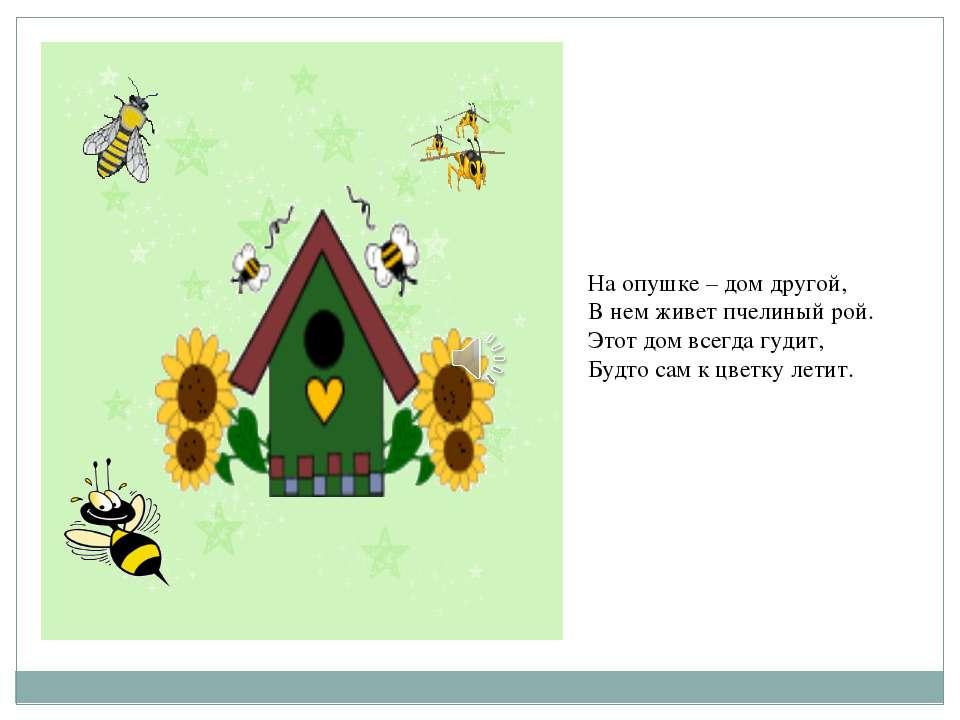 На опушке – дом другой, В нем живет пчелиный рой. Этот дом всегда гудит, Будт...