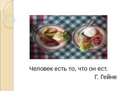 Человек есть то, что он ест. Г. Гейне