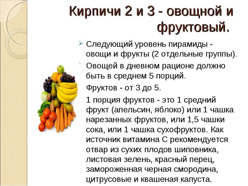 Кирпичи 2 и 3 - овощной и фруктовый.  Следующий уровень пирамиды - овощи и ф...