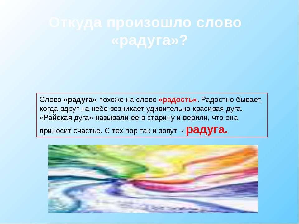 Откуда произошло слово «радуга»? Слово «радуга» похоже на слово «радость». Ра...