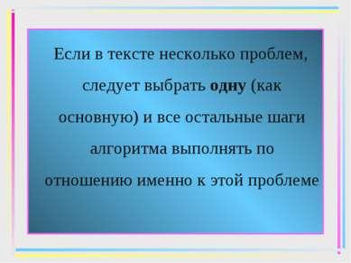 Если в тексте несколько проблем, следует выбрать одну (как основную) и все ос...