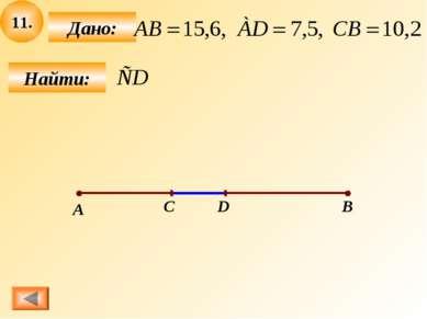 11. Найти: Дано: А C B D