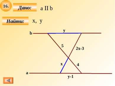 16. Найти: Дано: a b 4 5 2x-3 x y y-1
