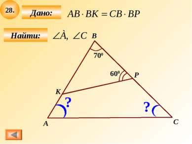 28. Найти: Дано: А B C 600 700 K P ? ?
