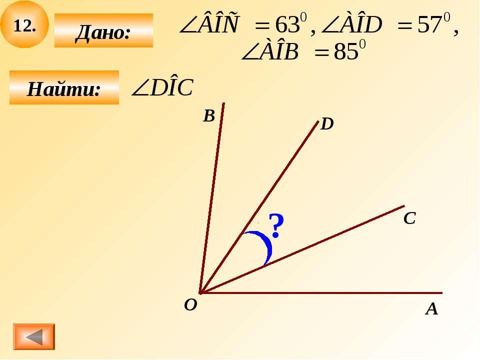 12. Найти: Дано: А C B D O ?