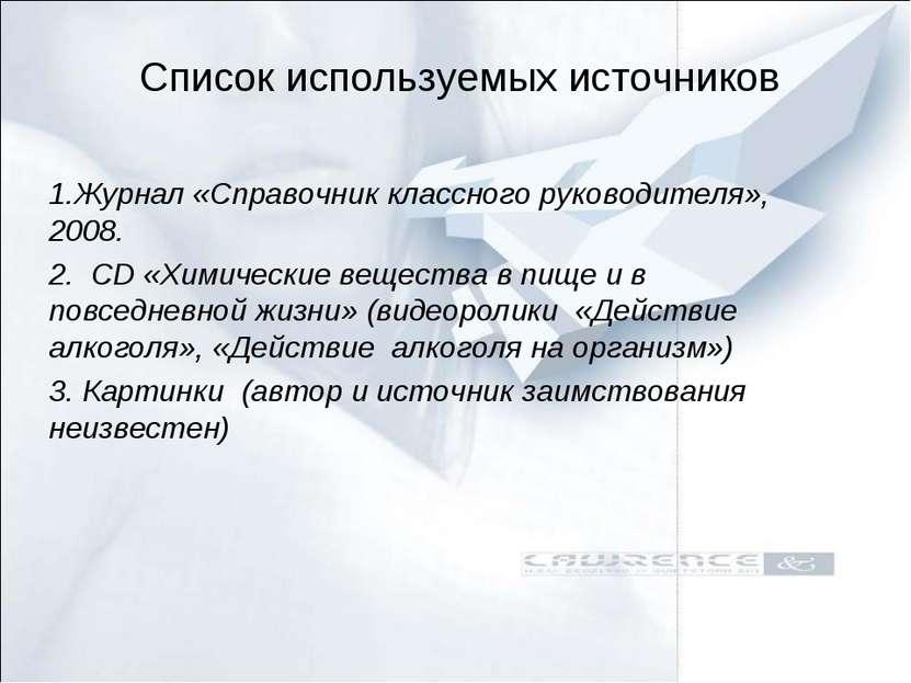 Список используемых источников 1.Журнал «Справочник классного руководителя», ...