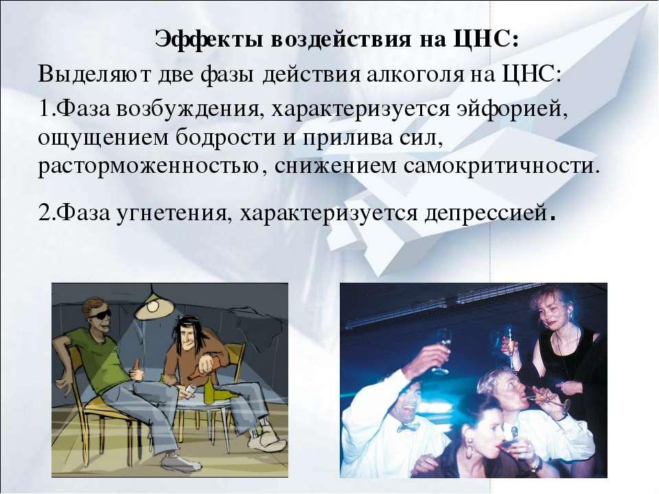 Эффекты воздействия на ЦНС: Выделяют две фазы действия алкоголя на ЦНС: Фаза ...